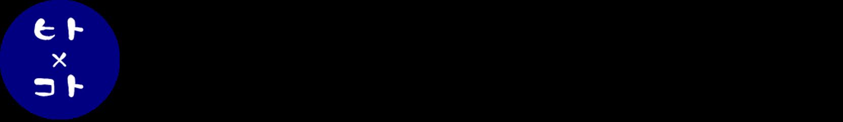 ヒトコトデザイン:hitokotoDesign.jp